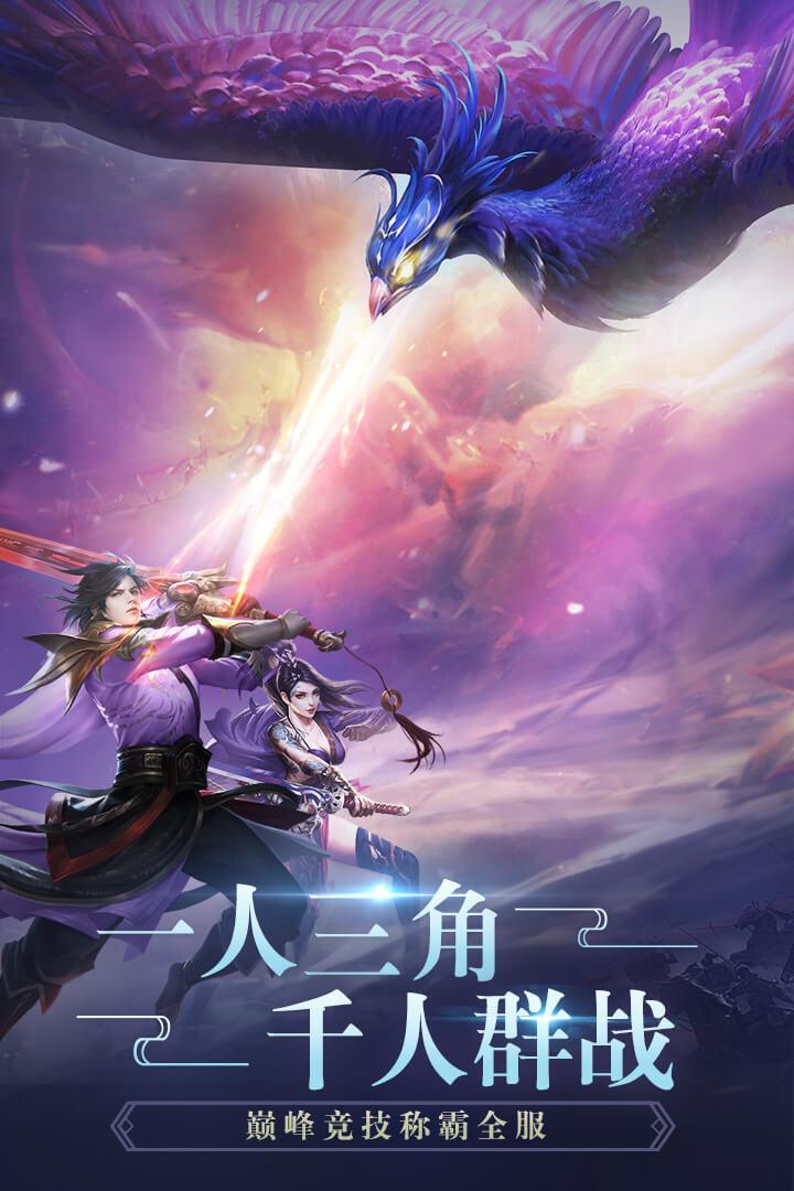 飞剑四海图5