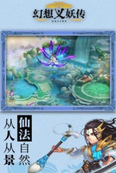 幻想義妖傳圖2