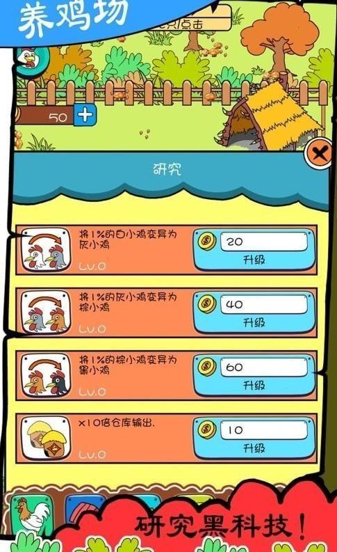奇葩养鸡场红包版图1