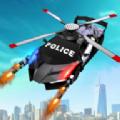 飛警機器人
