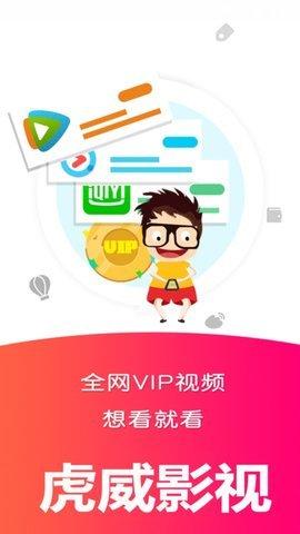 虎威影视app图1