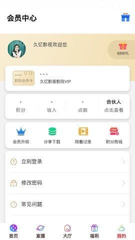 久忆影视app图3