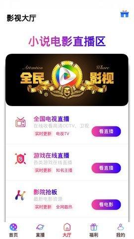 鹏程影视app图2