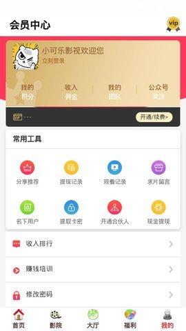 小可乐影视app图3