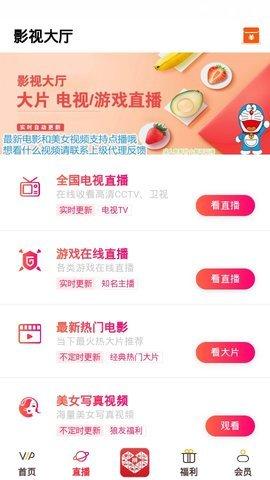 虎威影视app图3