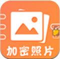 加密照片app