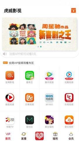 虎威影视app图2