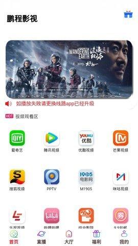 鹏程影视app图1