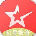 红星救济贷款