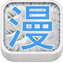 乌光漫画app