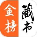 金榜藏书app