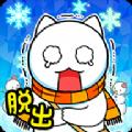 小猫与冰雪之城破解版
