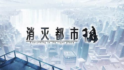 AfterLost消灭都市图1