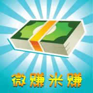 微赚米赚app