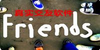 真实交友软件