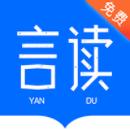 言读小说app