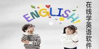 可以學英語軟件大全