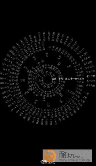 轮盘时钟app图1
