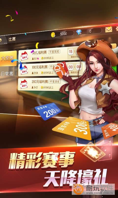 东明棋牌图2