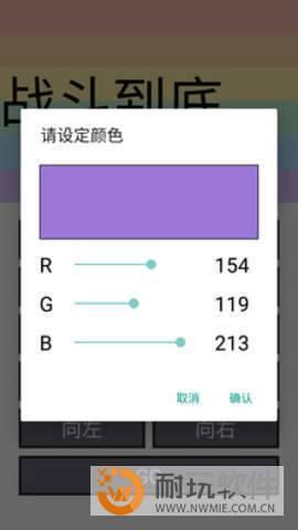 彩虹跑马灯app图2