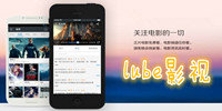 lube影视app合集