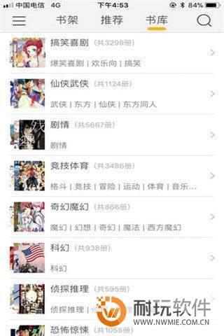 漫画Mee app图3