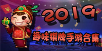 2019趣味棋牌手游合集