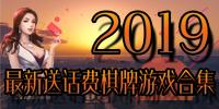 2019最新送话费棋牌游戏合集