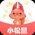 小松鼠app