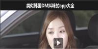 類似韓國DM抖咪的app