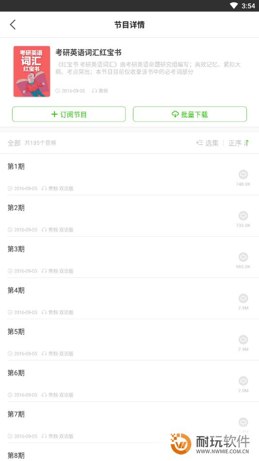 考研英語通app圖3