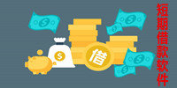 短期借款软件