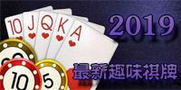 2019最新趣味棋牌