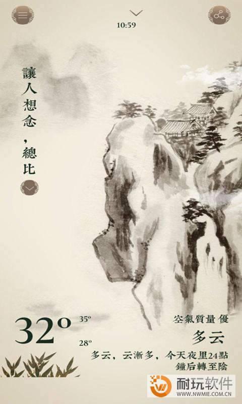文彩天气图2