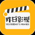 昨日影视app