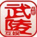 武陵互娱棋牌