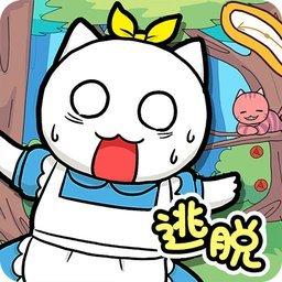 白猫的大冒险不思议之国的喵丽丝