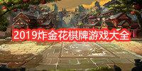 2019炸金花棋牌游戏大全