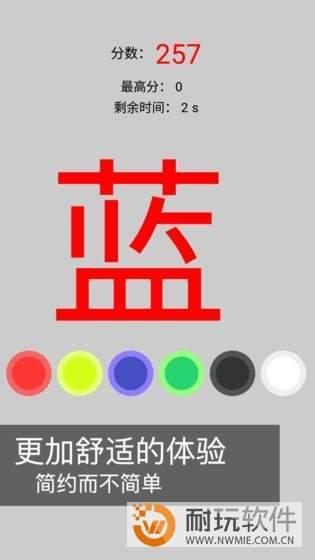 吊炸天的顏色辨別圖1