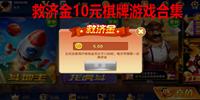 救济金10元棋牌游戏合集
