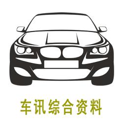 車訊綜合資料