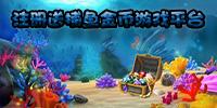 注册送捕鱼金币游戏平台