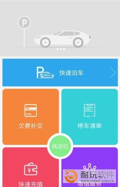 咸宁停车图3