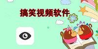 搞笑短視頻app有哪些