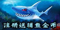 注册送捕鱼金币游戏