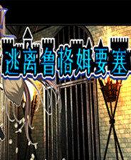 逃离鲁格姆要塞中文版