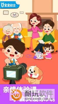 宝宝家庭日图2