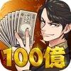 到退休為止賺100億日元