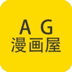 AG動漫屋