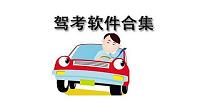 驾考学车app合集